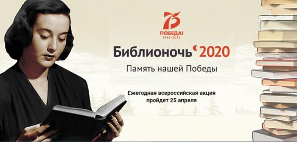 Библионочь - 2020