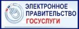 Портал Электронное правительство ГосУслуги