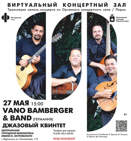 ДЖАЗОВЫЙ КВИНТЕТ VANO BAMBERGER & BAND (ГЕРМАНИЯ)